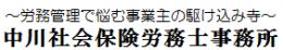 中川社会保険労務士事務所